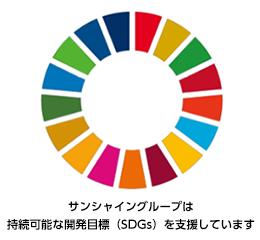 サンシャイングループは持続可能な開発目標(SDGs)を支援しています