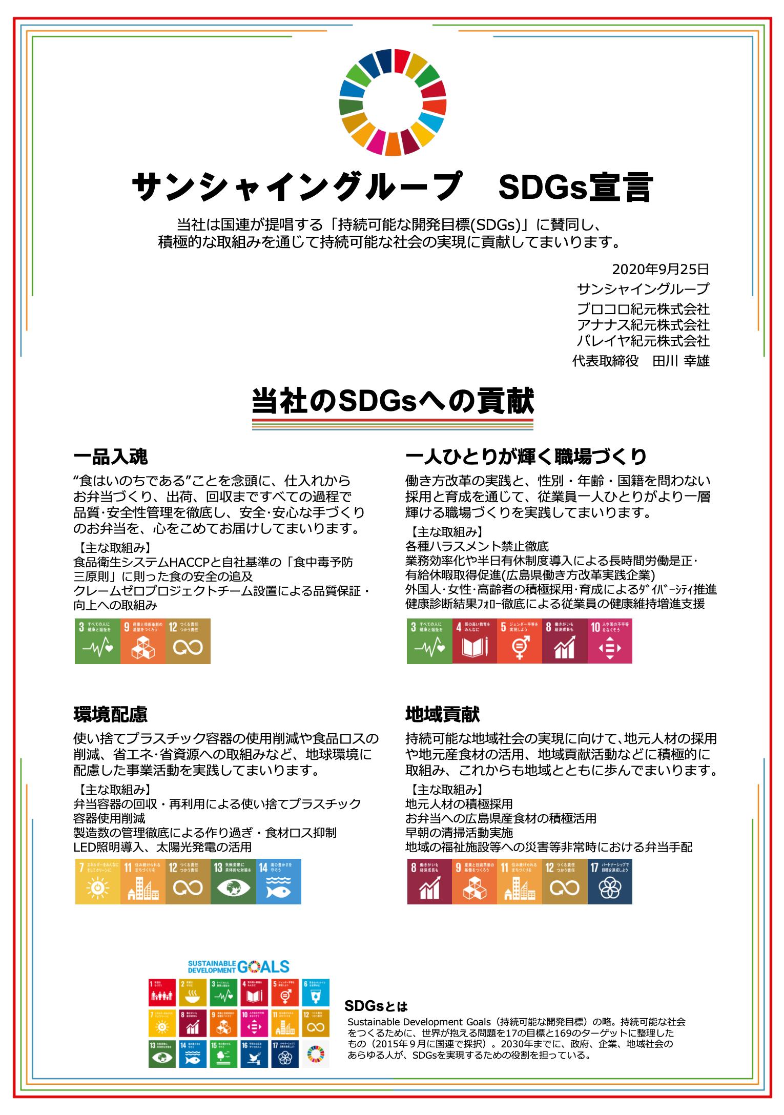 サンシャインんグループSDGs宣言